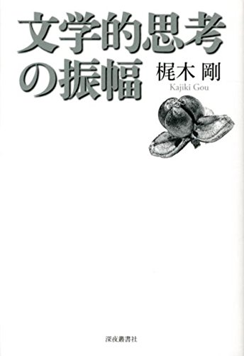 Amplitude of literary thinking (2012) ISBN: 4880324027 [Japanese Import] PDF