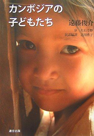 カンボジアの子どもたち—遠藤俊介写真集