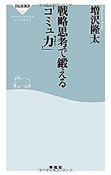戦略思考で鍛える「コミュ力(りょく)」(祥伝社新書)