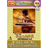 PCゲームBESTシリーズ メガヒット Vol.14 黄金の羅針盤