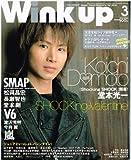 wink up ウインクアップ 2004年3月号 winkup