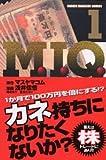 M.I.Q. 1 (少年マガジンコミックス)