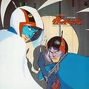 〈ANIMEX 1200シリーズ〉(6) 交響組曲 科学忍者隊ガッチャマン TVサントラ、すぎやまこういち、 NHK交響楽団 (CD2003)Single