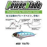 COREMAN(コアマン) PB-30 パワーブレード #001 マコイワシ