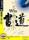 Win書道 (説明扉付きスリムパッケージ版)