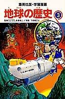 生きている地球 学習漫画 地球の歴史 (3) (学習漫画 地球の歴史)