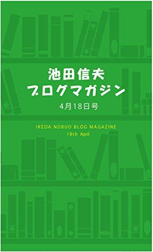 池田信夫ブログマガジン4月18日号