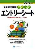 やさしいエントリーシート 2010年度版 (2010) (大学生の就職 4)