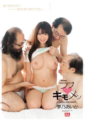 ラブ◆キモメン 夢乃あいか エスワン ナンバーワンスタイル [DVD]