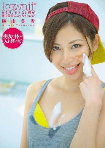 ある日、モテない僕が横山美雪になっちゃった☆ kawaii かわいい [DVD]