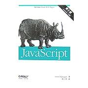 JavaScript 第5版