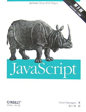 JavaScript 第5版(David Flanagan/村上 列)
