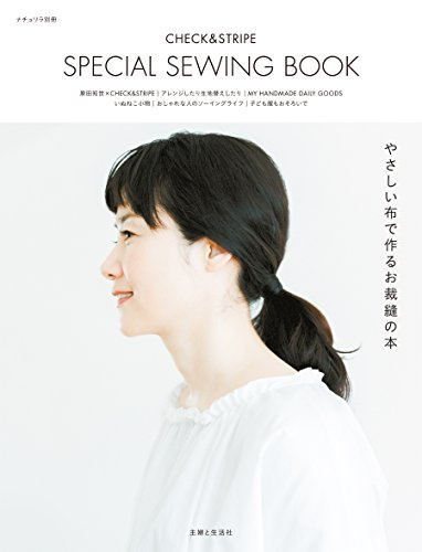 ナチュリラ 別冊 CHECK & STRIPE SPECIAL SEWING BOOK 大きい表紙画像