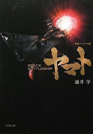 SPACE BATTLESHIP ヤマト (小学館文庫)