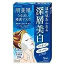 【クラシエホームプロダクツ】肌美精 うるおい浸透マスク ビタミンC+コラーゲン 5枚入り