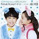 ネコニャンニャンニャン イヌワンワンワン カエルもアヒルもガーガーガー~EAST篇~(初回限定盤)(DVD付)
