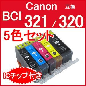 BCI-321(4色)+320PGBKマルチパック5MP対応セット canon キャノンプリンター純正互換インク  残量表示ICチップ付