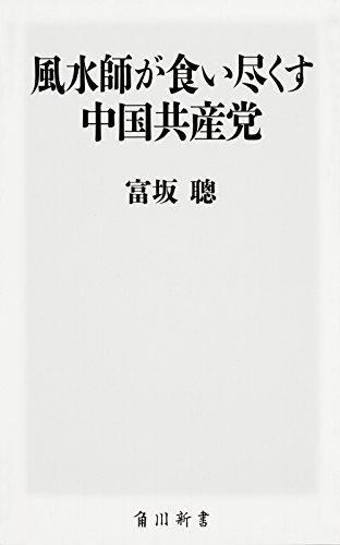風水師が食い尽くす中国共産党 (角川新書)