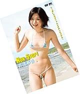 Non Stop! / 芹澤春香 CMG-144 [DVD]