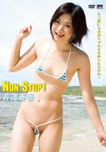 Non Stop! / 芹澤春香 CMG-144