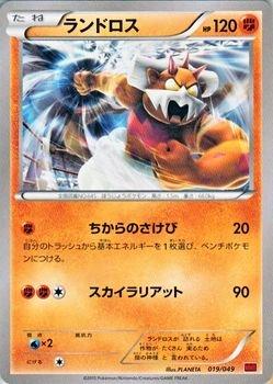 ポケモンカードXY ランドロス / MマスターデッキビルドBOX(PMMMB)/シングルカード