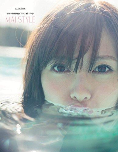 乃木坂46・白石麻衣1stフォトブック「MAI STYLE」
