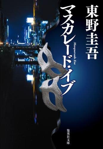 マスカレード・イブ (集英社文庫 ひ)