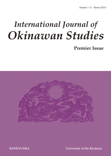 International Journal of Okinawan Studies Volume 1 No. 1 (国際沖縄研究 第1巻 第1号)
