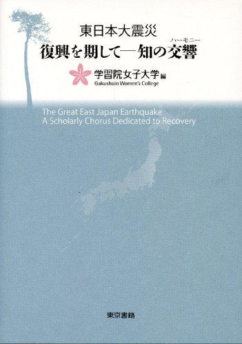 東日本大震災復興を期して-知の交響(ハーモニー)