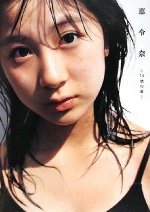 小野恵令奈写真集『恵令奈~14歳の夏~』(DVD付)