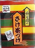 キャラクタースリーブコレクション・ミニ 永谷園 「さけ茶づけ」