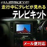 ホンダ ステップワゴン(スパーダ含む) RK1/RK2/RK5/RK6 (H23.08~) マルチビュー装着車 純正/メーカーオプションナビ専用 走行中にテレビが見れるTVキット/テレビキット