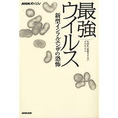 NHKスペシャル 最強ウイルス―新型インフルエンザの恐怖 (単行本) NHK「最強ウイルス」プロジェクト (著)