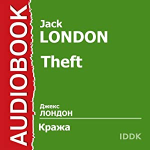 Theft [Russian Edition] Audiobook