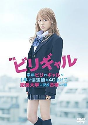 映画 ビリギャル DVD スタンダード・エディション