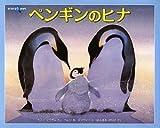 『ペンギンのヒナ』ベティ テイサム・作 ヘレン K.デイヴィー・絵 はんざわ のりこ・訳 福音館書店