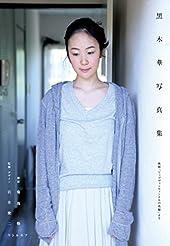 黒木華写真集 映画『リップヴァンウィンクルの花嫁』より