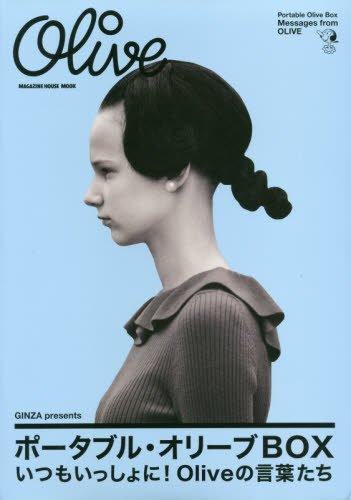 Olive GINZA presents ポータブル・オリーブ BOX 大きい表紙画像