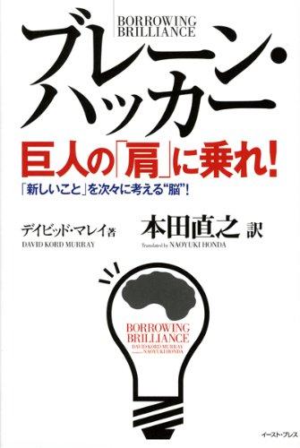 """ブレーン・ハッカー 巨人の「肩」に乗れ!―「新しいこと」を次々に考える""""脳""""! (East Press Business)"""