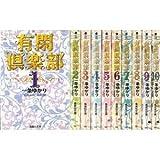 有閑倶楽部 文庫版 コミック 1-11巻セット (集英社文庫)