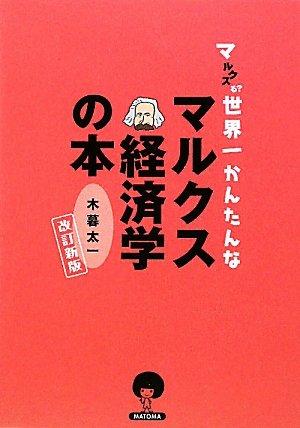 マルクスる?世界一簡単なマルクス経済学の本