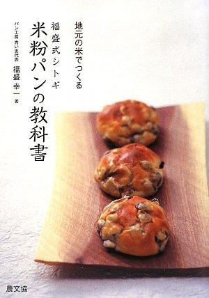 福盛式シトギ 米粉パンの教科書―地元の米でつくる