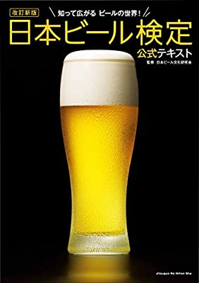改訂新版 日本ビール検定公式テキスト