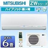 三菱 【エアコン】ハイブリッド霧ヶ峰MITSUBISHI おもに6畳用(フロストホワイト) MSZ-ZW223-W
