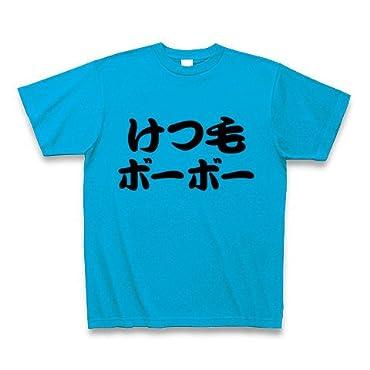 【宴会ネタなど、バツゲームに最適!】レッテルシリーズ けつ毛ボーボー Tシャツ(ターコイズ) M