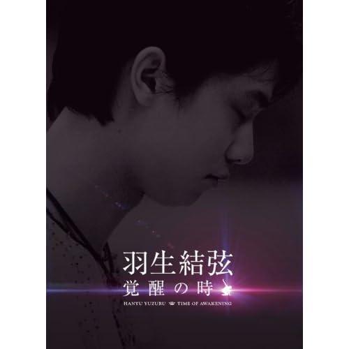 羽生結弦「覚醒の時」 (初回限定豪華版) [DVD]をAmazonでチェック!