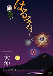 はるみねーしょん (4) (まんがタイムKRコミックス)