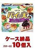 【1ケース納品】【1個あたり151円】 ロッテ パイの実 ブルーベリークリームチーズパイ 69g ×10個入