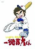 一発貫太くん DVD-BOX 1