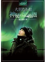 大沢たかお 神秘の北極圏 ―光と闇の旅― [Blu-ray]